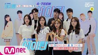 [Mnet 여름방학 특집] 웹드라마 에이틴 출연진 단체 인터뷰!