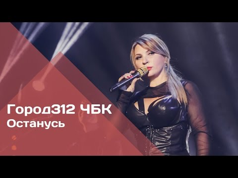 """ГОРОД 312 - Останусь (концерт """"ЧБК"""" 28.10.2016)"""