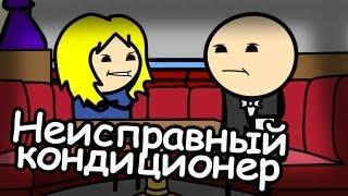 Неисправный кондиционер - Мульт Консервы