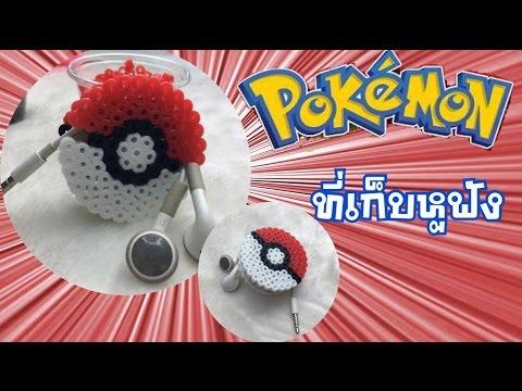 สอนทำที่ใส่หูฟัง เม็ดบีทรีดร้อนโปเกม่อน (Pokemon) By Papapha DIY