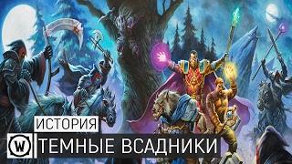 Warcraft: Темные Всадники [история]
