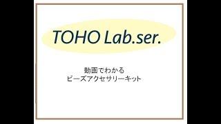 TOHOLab-動画でわかるビーズデザイン‐