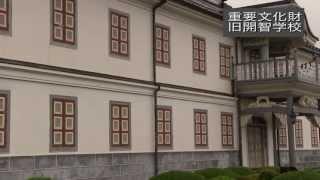 日本最古の小学校「旧開智学校」に行ってみた
