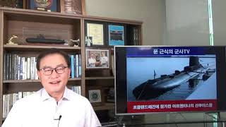 핵추진잠수함이 완벽한 승리를 거둔 최초의 전투는?