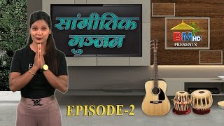 BM HD PRESENTS SANGITIK GUNJAN || EPISODE 2 || September 25