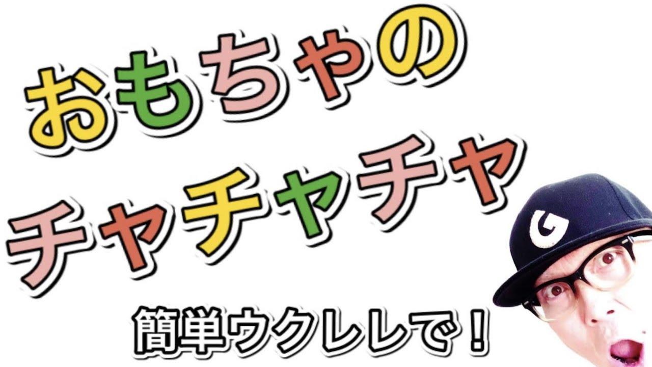 【夏休み】おもちゃのチャチャチャ / 親子でウクレレ始めよう!コード3つ!!GAZZLELE