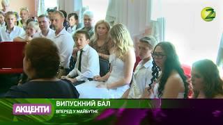 Новини Z - Запорізькі випускники влаштували благодійний бал - 25.05.2018