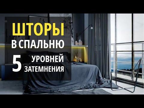 ШТОРЫ В СПАЛЬНЮ 2019. 5 приёмов затемнения окна спальни