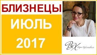 БЛИЗНЕЦЫ Гороскоп на ИЮЛЬ 2017г. - астролог Вера Хубелашвили