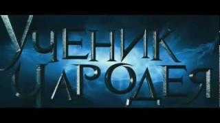 Ученик чародея _ трейлер (2010) Sorcerers Apprentice_teaser_rus