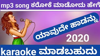 how to make karaoke songs only 2 steps in kannada