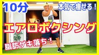 【自宅ボクササイズ決定版】パンチキックで脂肪撃退!楽しく痩せる最強トレ
