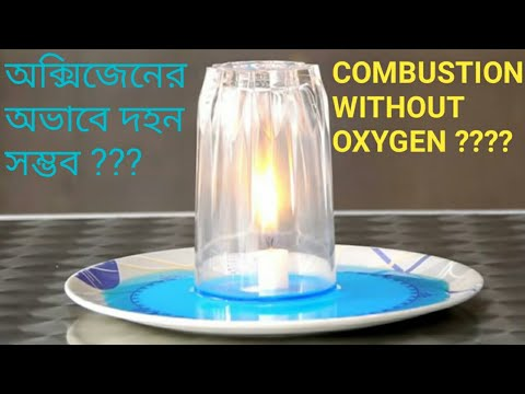 COMBUSTION IS IMPOSSIBLE WITHOUT OXYGEN ( অক্সিজেনের অভাবে দহন সম্ভব নয় | )