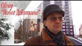 Обзор района Новое Девяткино | Переезжаем в Санкт – Петербург | Купить квартиру у метро Девяткино