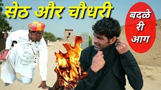 सेठ और चौधरी-बदळे री आग || राजस्थानी, हरियाणवी कॉमेडी वीडियो न्यू 2019 || कॉमेडी वीडियो