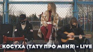 Смотреть клип Rita Dakota - Косуха / Тату Про Меня