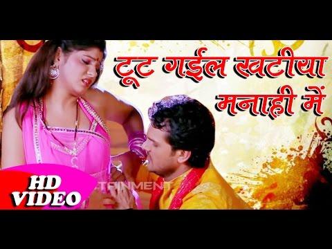 टूट गइल खटिया मनाही में | Khesarilal Yadav, Neha Shree - Khesarilal Yadav New Song Bhojpuri