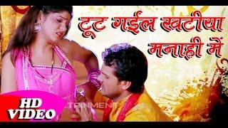 Toot Gael Khatiya - टूट गाएल खटिया - Khesarilal Yadav, Neha Shree - Laadla Film Full Song Bhojpuri