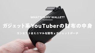 【財布の中身】ガジェット系YouTuberの財布とその中身【AirTagも入る】