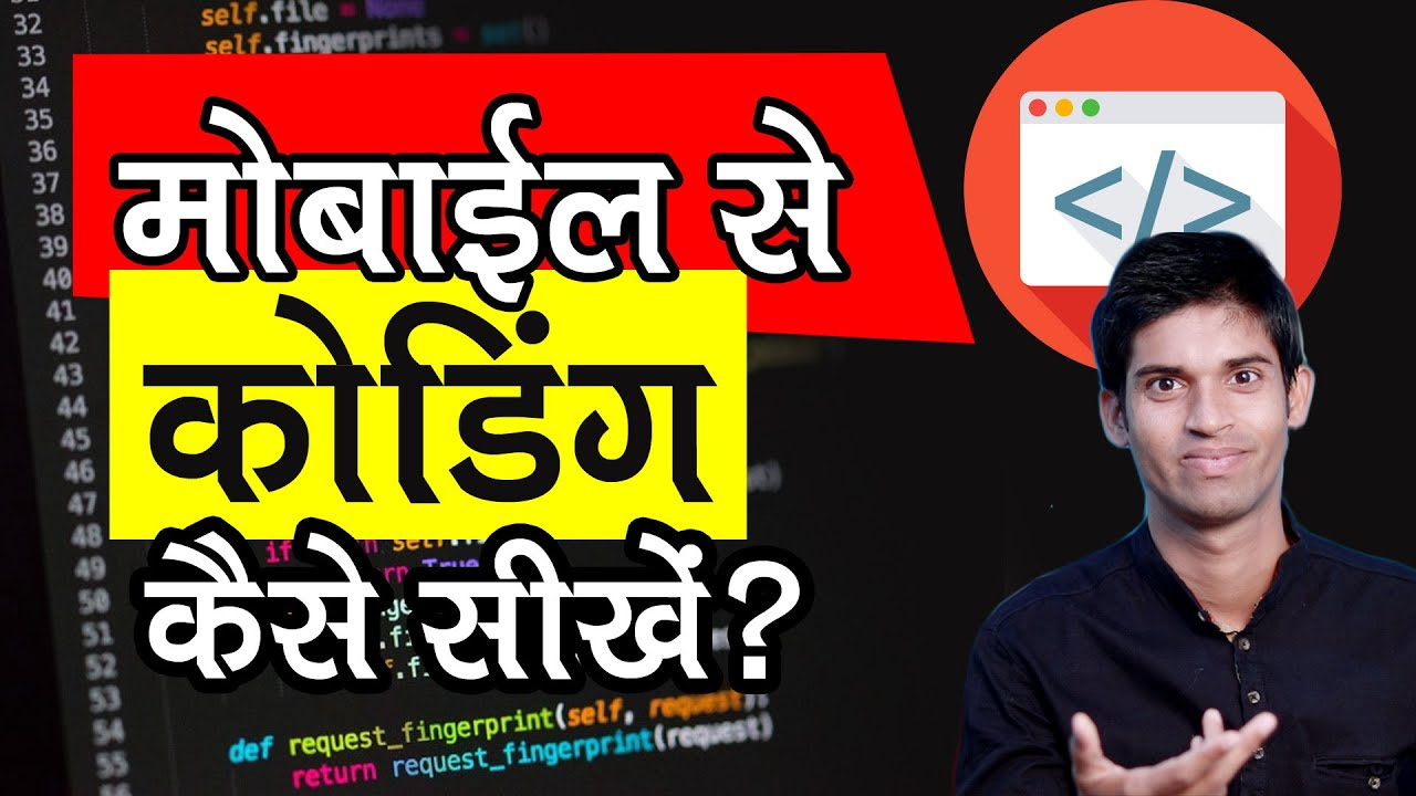 Mobile Se Coding Kaise Kare? How To Do Coding In Mobile