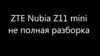 ZTE Nubia Z11 mini, не полная разборка.