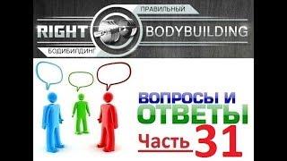 Правильный Бодибилдинг. Ответы 31. Mr. Olympia 2017. Биоритмы. Бессонница. Длина мышц. Крепатура.