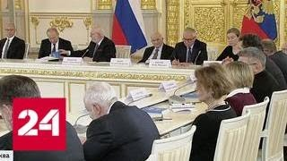 Память об Алексеевой, дело Бутиной и митинги: в Кремле собрался Совет по правам человека - Россия 24