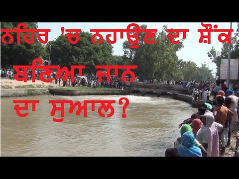 Youth Drowed in Canal in Bhatinda/ਬਠਿੰਡਾ   ਚ 2 ਨੌਜਵਾਨ ਨਹਿਰ ਚ ਰੁੜੇ