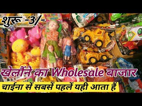 खेलौंने का Wholesale बाजार !! Toys wholesale market !!