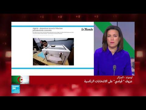 لوموند: عزوف -قياسي- عن الانتخابات الرئاسية الجزائرية  - نشر قبل 1 ساعة