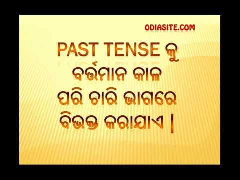 also past tense oriya to english youtube rh