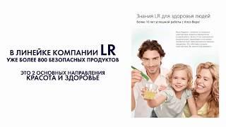 Продукция компании LR / ЛР