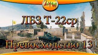 ЛБЗ Т-22ср Превосходство -13~World of Tanks~