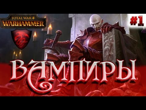 Total War: Warhammer - RADIOUS Total War MOD! | Кампания за вампиров #1