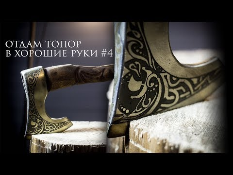 Как сделать красивый топор своими руками видео