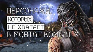 Персонажи, которых не хватает в Mortal Kombat X