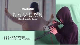 YOASOBI - もう少しだけ(Just A Little More) 【Original key male Cover】English subs
