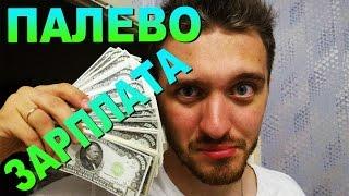 Youtube сколько платит за просмотры / Просмотры на youtube