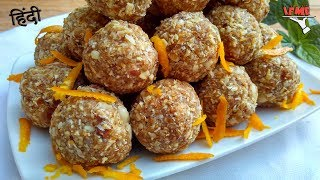 Oats Laddu Recipe in Hindi by Indian Food Made Easy