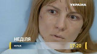 """Серіал """"Міраж"""" - прем'єра на каналі """"Україна"""""""