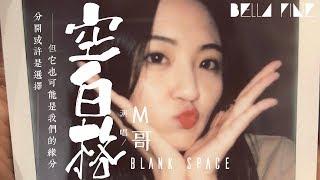 M哥 - 空白格【歌詞字幕 / 完整高清音質】♫「其實很簡單 其實很自然...」Mge - Blank Space (這首M哥版本的《空白格》聽哭了多少人)