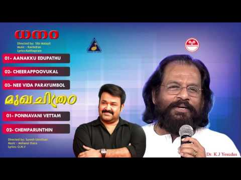dhanam ധനം malayalam movie songs | Mukha Chithram മുഖചിത്രം malayalam movie song | yesudas hit songs