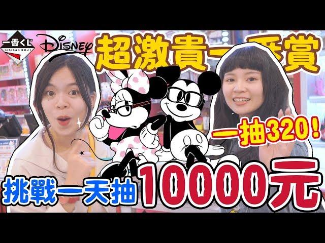 【超激貴一番賞#7】迪士尼的一番賞超激貴阿!挑戰一天花一萬塊能抽到A賞嗎?可可酒精