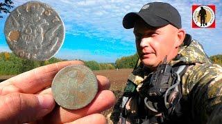 Шикарный выезд! Нашли старинные монеты.