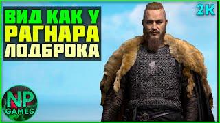ГАЙД Assassin s Creed Valhalla Как сделать из Эйвора Рагнара Лодброка Редактор персонажа