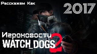 Игроновости: Watch Dogs 2, The Walking Dead Michonne, Denuvo и другое