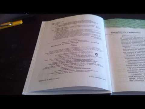 Урок  по биологии    6 класс. Строение и функции корня