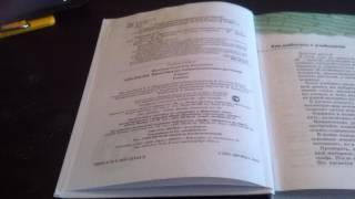 видео Учебник Биология 6 класс И.Н. Пономарева, О.А. Корнилова, В.С. Кучменко 2008
