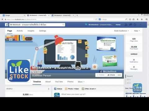 คลิปแนะนำช่อง Mr.LikeStock วิธีการอ่านงบการเงิน