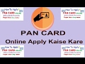 How to make online pan card without send physical copy 2017 THW
